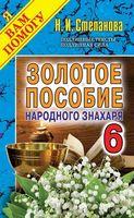 Золотое пособие народного знахаря. Книга 6 (м)