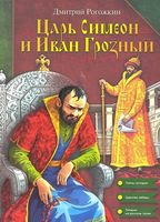 Царь Симеон и Иван Грозный