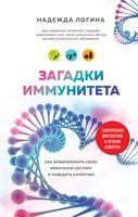 Загадки иммунитета