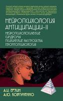 Нейропсихология антиципации-II