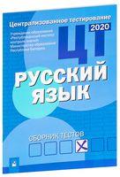 Централизованное тестирование. Русский язык. Сборник тестов. 2020 год