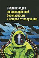 Сборник задач по радиационной безопасности и защите от излучений
