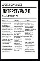 Литература 2.0. Статьи о книгах