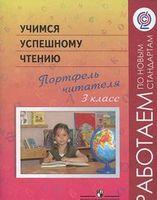 Учимся успешному чтению. Портфель читателя. 3 класс