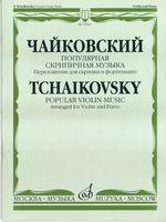 Популярная скрипичная музыка. Переложение для скрипки и фортепиано