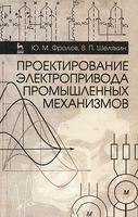 Проектирование электропривода промышленных механизмов