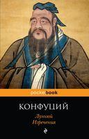 Конфуций. Луньюй. Изречения (м)