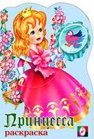 Принцесса - вышивальщица. Раскраска