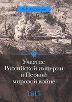 Участие Российской империи в Первой мировой войне. 1917 год