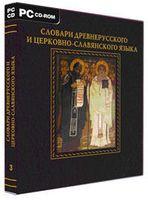 Словари древнерусского и церковно-славянского языка