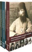 Пострадавшие в годы гонений. Портреты и судьбы (Комплект из 3 книг)