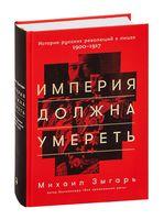 Империя должна умереть. История русских революций в лицах. 1900-1917