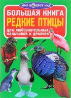 Большая книга. Редкие птицы
