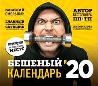 """Календарь настенный """"Домашние любимцы. Веселый щенок"""" (2019)"""
