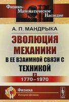 Эволюция механики в ее взаимной связи с техникой. Книга 2. 1770-1970