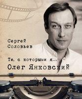 Те, с которыми... Олег Янковский