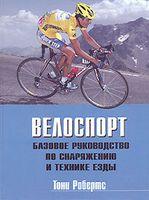 Велоспорт. Базовое руководство по снаряжению и технике езды