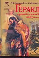"Геракл. ""Древний""-греческий миф XVI века"