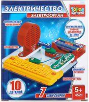 """Электронный конструктор """"Электроорган. 7 схем"""" (10 деталей)"""