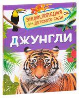 Джунгли. Энциклопедия для детского сада