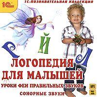 1С:Познавательная коллекция. Логопедия для малышей. Уроки Феи Правильных Звуков. Часть 1