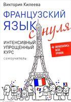 Французский язык с нуля. Интенсивный упрощенный курс (+ CD)