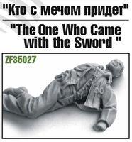 "Миниатюра ""Кто с мечом придет"" (масштаб: 1/35)"