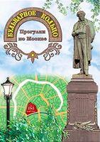 Бульварное кольцо. Прогулки по Москве