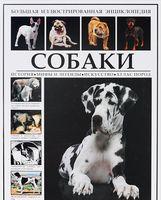Собаки. Энциклопедия