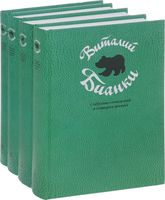 Виталий Бианки. Собрание сочинений (комплект из 4 книг)