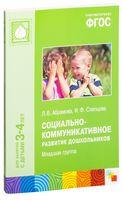 Социально-коммуникативное развитие дошкольников. Младшая группа (3-4 года)