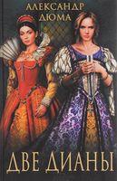 Две Дианы