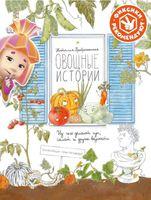 Овощные истории