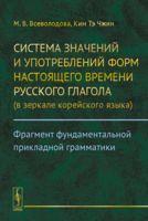 Система значений и употреблений форм настоящего времени русского глагола (в зеркале корейского языка)