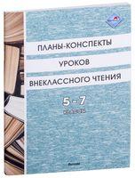 Планы-конспекты уроков внеклассного чтения. 5-7 классы
