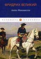 Анти-Макиавелли, или Опыт возрождения на Макиавеллиеву науку об образе государственного правления (м)