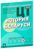 Централизованное тестирование. История Беларуси. Сборник тестов. 2020 год