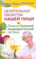 Целительные свойства нашей пищи. Лечение болезней пищеварительной системы