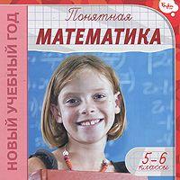 Новый учебный год. Понятная математика (5-6 классы)