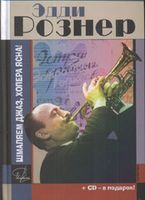 Эдди Рознер. Шмаляем джаз, холера ясна! (+ CD)