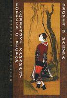 Повесть о втором советнике Хамамацу. Дворец в Мацура