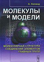 Молекулы и модели. Молекулярная структура соединений элементов главных групп