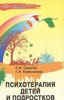 Психотерапия детей и подростков