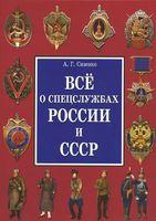 Всё о спецслужбах России и СССР
