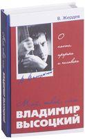 Мой, твой, наш Владимир Высоцкий. О поэте, пророке и человеке