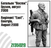 """Миниатюра """"Батальон """"Восток"""". Грузия, август 2008"""" (масштаб: 1/35)"""