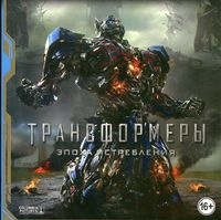 ������������: ����� ����������� (3D Blu-Ray)