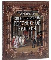 Светская жизнь Российской империи