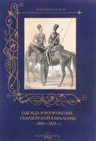 Одежда и вооружение гвардейской кавалерии с 1801 по 1825 год