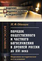 Порядок общественного и частного богослужения в древней России до XVI века. Церковно-историческое исследование